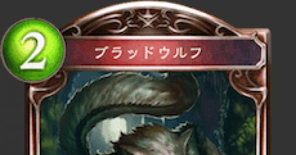 【シャドバ】ブラッドウルフの評価と採用デッキ【シャドウバース】