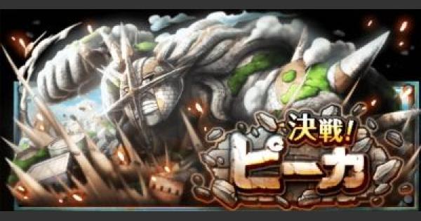 【トレクル】ピーカ「石巌」エキスパート攻略|決戦【ワンピース トレジャークルーズ】