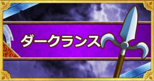 【DQMSL】ダークランス(A)の能力とおすすめの錬金効果