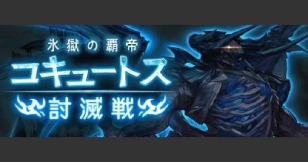 【グラブル】コキュートス討滅戦攻略(EX/MANIAC)【グランブルーファンタジー】