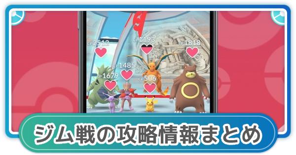 【ポケモンGO】ジム戦攻略!バトルで勝つためのコツ