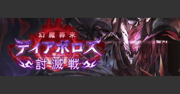 【グラブル】ディアボロス討滅戦攻略(EX/MANIAC)【グランブルーファンタジー】