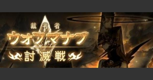【グラブル】ウォフマナフ討滅戦攻略(EX/MANIAC)【グランブルーファンタジー】