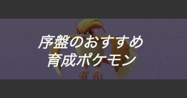 【ポケモンGO】序盤のおすすめ育成ポケモン