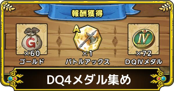 ドラクエ4メダル