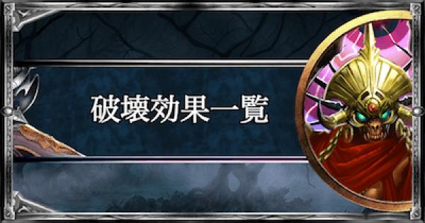 【シャドバ】破壊カード一覧【シャドウバース】