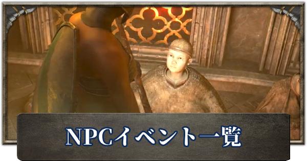 NPCイベント一覧