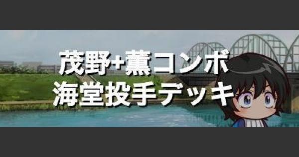 【パワプロアプリ】茂野+薫コンボ 海堂投手デッキ【パワプロ】