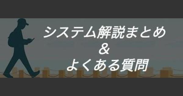 【ポケモンGO】システム解説まとめ&よくある質問
