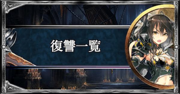 【シャドバ】復讐カード一覧【シャドウバース】