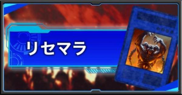 【遊戯王デュエルリンクス】リセマラランキング!初心者は最初にこのパックを引こう!
