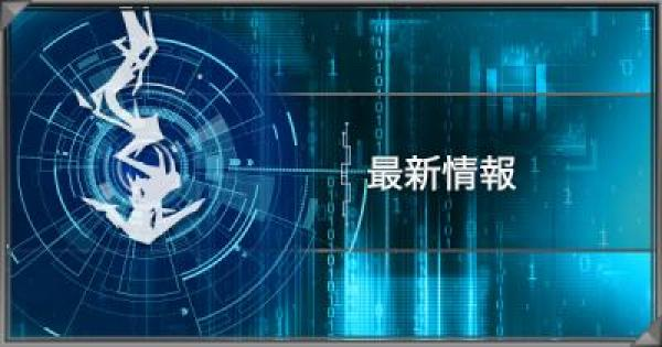 速報/最新ニュースまとめ