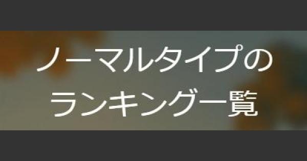 【ポケモンGO】ノーマルタイプのランキング一覧と弱点