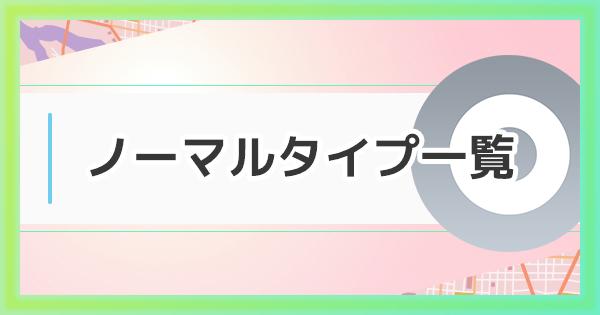 【ポケモンGO】ノーマルタイプのおすすめポケモン一覧と弱点