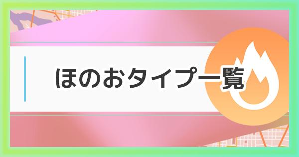 【ポケモンGO】ほのおタイプのおすすめポケモン一覧と弱点
