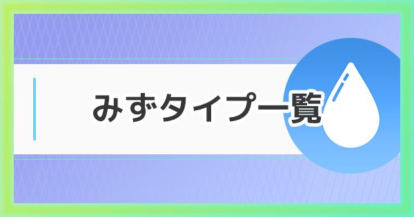 【ポケモンGO】みずタイプのランキング一覧とタイプ相性