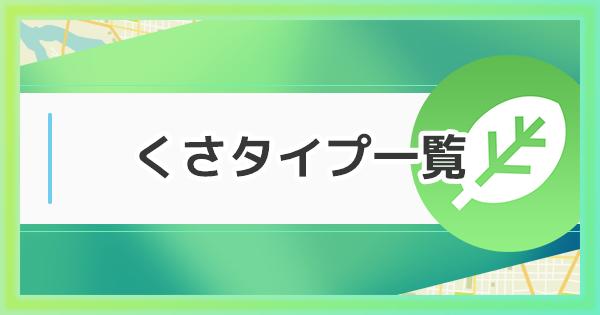 【ポケモンGO】くさタイプのおすすめポケモン一覧と弱点