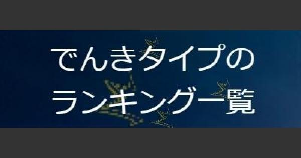 【ポケモンGO】でんきタイプのランキング一覧とタイプ相性