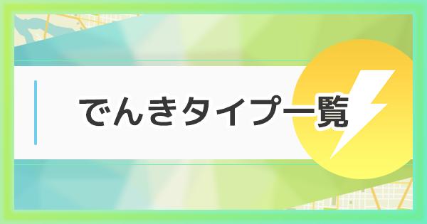 【ポケモンGO】でんきタイプのおすすめポケモン一覧と弱点