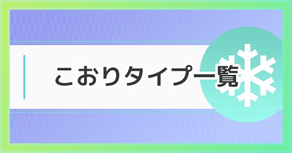 【ポケモンGO】こおりタイプのおすすめポケモン一覧と弱点