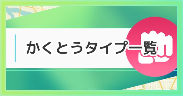 【ポケモンGO】かくとうタイプのおすすめポケモン一覧と相性&弱点