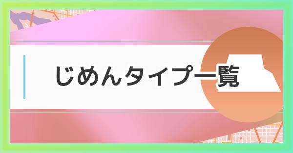 【ポケモンGO】じめんタイプのおすすめポケモン一覧と弱点