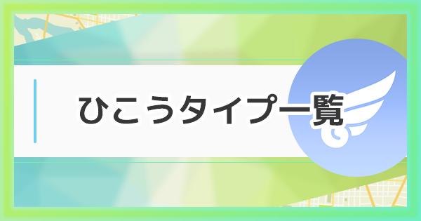 【ポケモンGO】ひこうタイプのランキング一覧とタイプ相性
