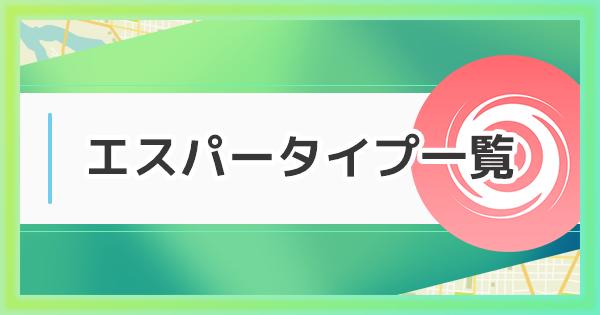 【ポケモンGO】エスパータイプのランキング一覧とタイプ相性