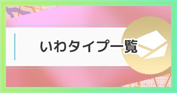 【ポケモンGO】いわタイプのランキング一覧とタイプ相性