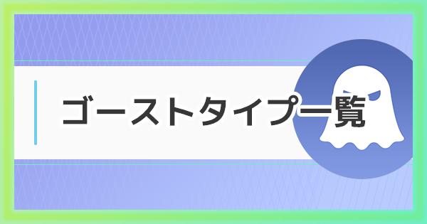 【ポケモンGO】ゴーストタイプのおすすめポケモン一覧と相性&弱点
