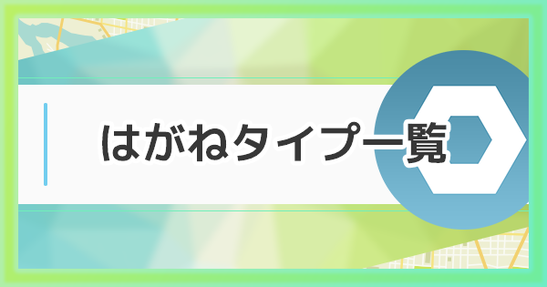 【ポケモンGO】はがねタイプのランキング一覧とタイプ相性
