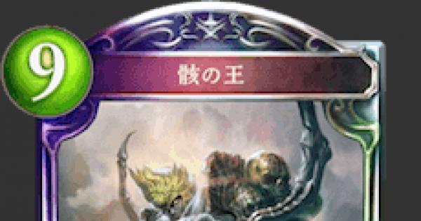 【シャドバ】骸の王の評価と採用デッキ【シャドウバース】
