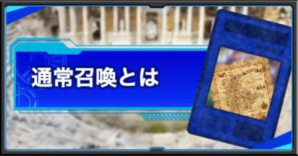 【遊戯王デュエルリンクス】通常召喚と召喚権を徹底解説!