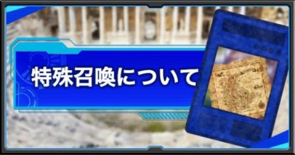 【遊戯王デュエルリンクス】特殊召喚について解説!