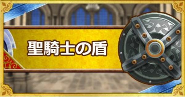 【DQMSL】聖騎士の盾(S)の能力とおすすめの錬金効果