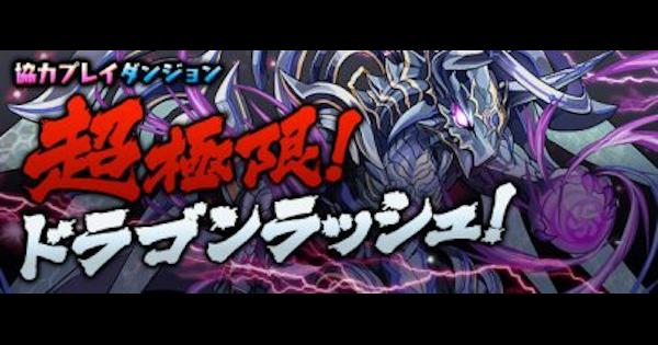 【パズドラ】超極限ドラゴンラッシュ(壊滅級)ノーコン攻略と周回パーティ