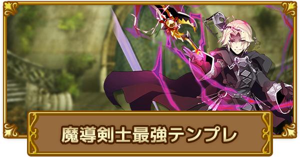 魔導剣士の最強テンプレ装備