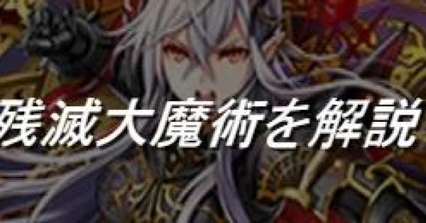 【黒猫のウィズ】残滅大魔術について解説!