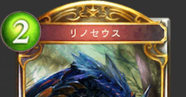 【シャドバ】リノセウスの評価と採用デッキ【シャドウバース】