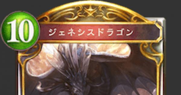 【シャドバ】ジェネシスドラゴンの評価と採用デッキ【シャドウバース】