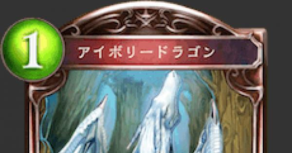 【シャドバ】アイボリードラゴンの評価と採用デッキ【シャドウバース】