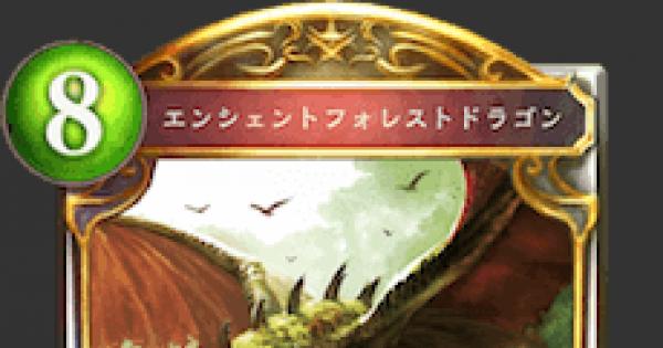 【シャドバ】エンシェントフォレストドラゴンの評価と採用デッキ【シャドウバース】
