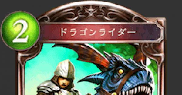 【シャドバ】ドラゴンライダーの評価と採用デッキ【シャドウバース】