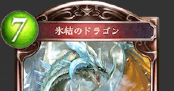 【シャドバ】氷結のドラゴンの評価と採用デッキ【シャドウバース】