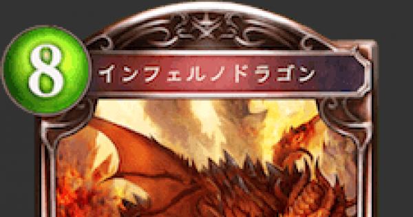 【シャドバ】インフェルノドラゴンの評価と採用デッキ【シャドウバース】