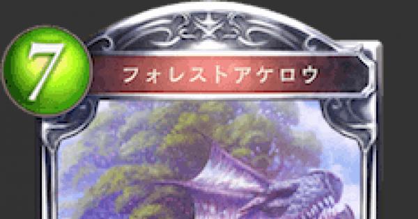 【シャドバ】フォレストアケロウの評価と採用デッキ【シャドウバース】