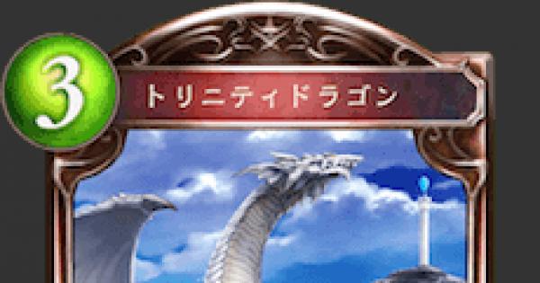 【シャドバ】トリニティドラゴンの評価と採用デッキ【シャドウバース】