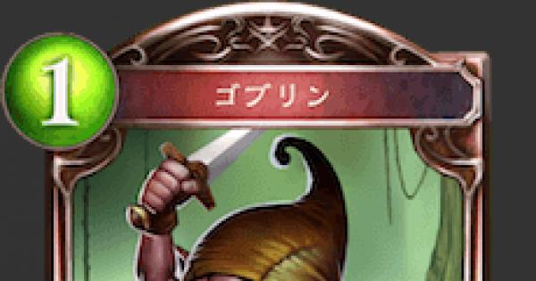 【シャドバ】ゴブリンの評価と採用デッキ【シャドウバース】