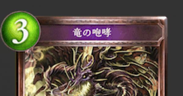 【シャドバ】竜の咆哮の評価と採用デッキ【シャドウバース】