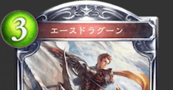 【シャドバ】エースドラグーンの評価と採用デッキ【シャドウバース】